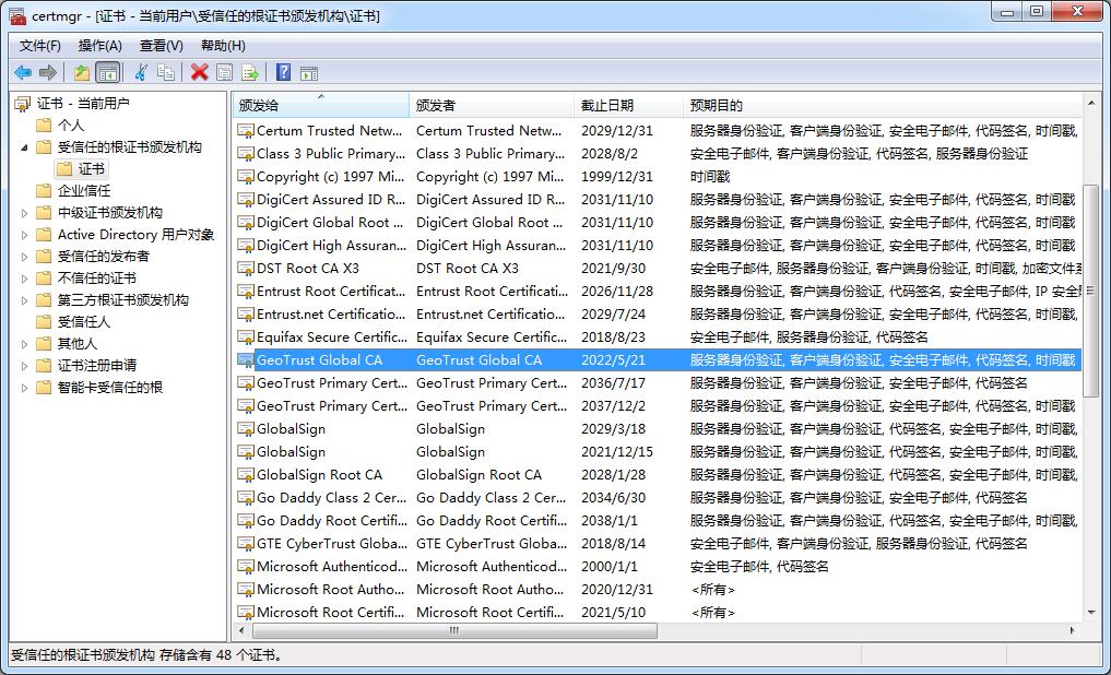 Windows 的证书管理